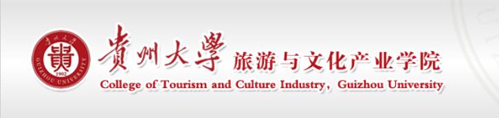 贵州大学旅游与文化产业学院简介